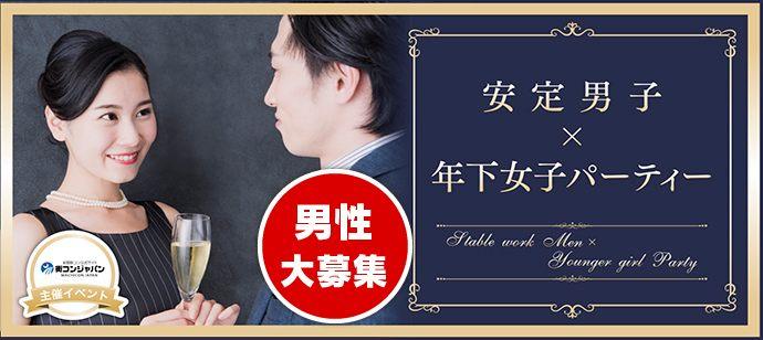 安定男子限定!(大手企業または上場企業、公務員、医師、経営者)×年下女子パーティー in 広島