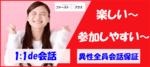 【宮城県仙台の恋活パーティー】ファーストクラスパーティー主催 2018年7月26日
