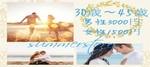 【佐賀県佐賀の婚活パーティー・お見合いパーティー】株式会社LDC主催 2018年7月7日