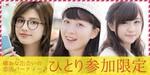 【愛知県名駅の恋活パーティー】株式会社Rooters主催 2018年7月22日