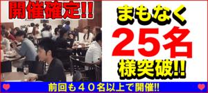 【三重県四日市の恋活パーティー】街コンkey主催 2018年7月22日