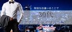 【栃木県宇都宮の婚活パーティー・お見合いパーティー】ホワイトキー主催 2018年7月13日
