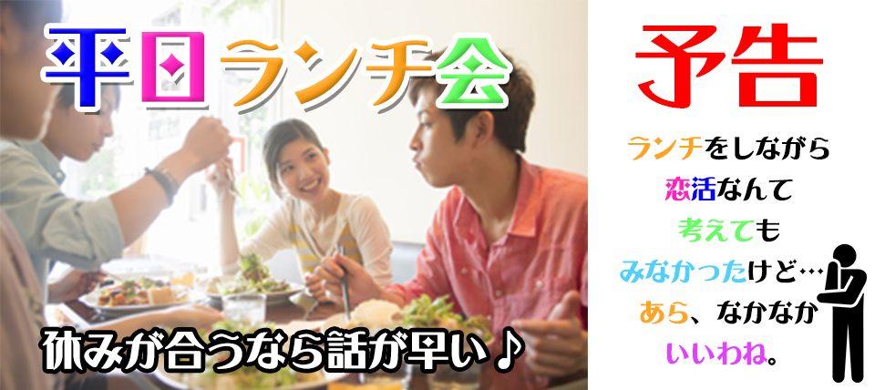 7月13日(金)【上野】 ☆20歳〜33歳★平日休みが合うから話が早い♪恋愛カードゲームで盛り上がろう☆★平日ランチ会