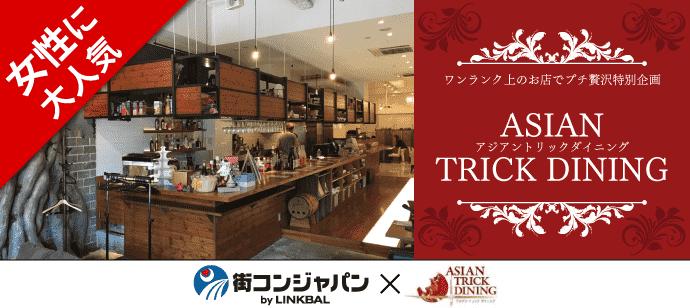 ワンランク上のお店でプチ贅沢特別企画 inASIAN TRICK DINING(アジアントリックダイニング)