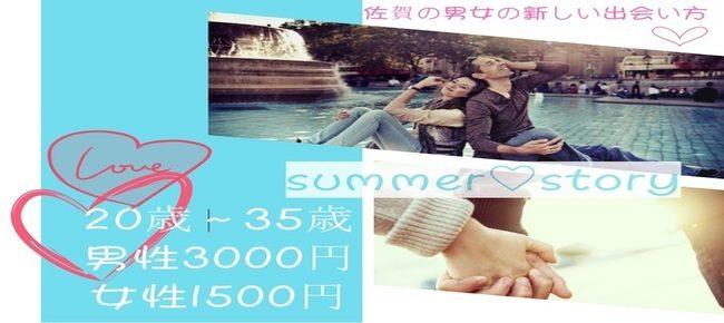 【男性3000円・女性1500円】 7月28日 20歳~35歳 夏到来☆気軽に出会える婚活Summerparty