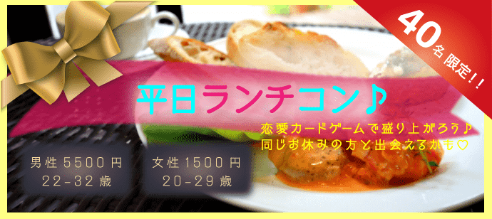7月4日♡神戸開催♡平日休み同士が集まる場所☆★恋愛ゲームで距離を縮めよう♪