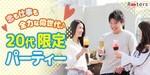 【埼玉県大宮の恋活パーティー】株式会社Rooters主催 2018年8月3日