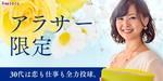 【愛知県名駅の恋活パーティー】株式会社Rooters主催 2018年8月19日