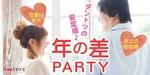 【群馬県前橋の恋活パーティー】株式会社Rooters主催 2018年8月24日