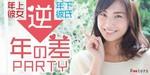 【神奈川県横浜駅周辺の恋活パーティー】株式会社Rooters主催 2018年8月15日