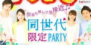 【神奈川県横浜駅周辺の恋活パーティー】株式会社Rooters主催 2018年8月25日