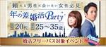 【北海道すすきのの婚活パーティー・お見合いパーティー】シャンクレール主催 2018年8月19日