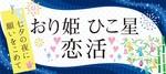 【山口県下関の恋活パーティー】株式会社ネクストステージ主催 2018年7月7日