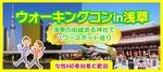 【東京都浅草の体験コン・アクティビティー】ドラドラ主催 2018年7月17日