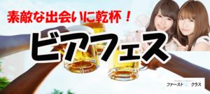 【宮城県仙台の恋活パーティー】ファーストクラスパーティー主催 2018年7月29日