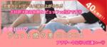 【京都府河原町の体験コン・アクティビティー】株式会社セイリングデイズ主催 2018年7月7日