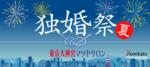 【東京都飯田橋の婚活パーティー・お見合いパーティー】一般社団法人日本婚活支援協会主催 2018年7月22日