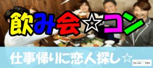 【青森県青森の恋活パーティー】ファーストクラスパーティー主催 2018年7月18日