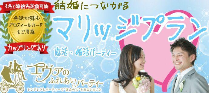 7/21(土)19:00~結婚につながる真剣婚活♪マリッジプラン in 岐阜