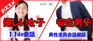 【青森県青森の恋活パーティー】ファーストクラスパーティー主催 2018年7月21日