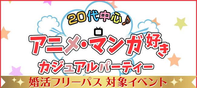 20代中心♪アニメ・マンガ好き限定カジュアル婚活パーティー@新宿 8/28