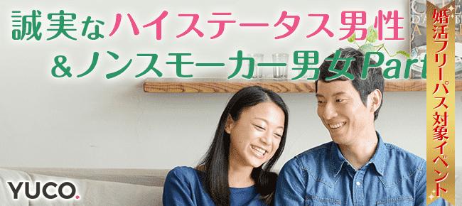 誠実なハイステータス男性&ノンスモーカー男女婚活パーティー♪@新宿 8/31
