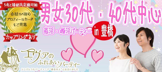 7/28(土)19:00~ 男女30、40代中心婚活パーティー in 豊橋市