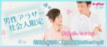 【愛知県栄の婚活パーティー・お見合いパーティー】街コンの王様主催 2018年7月16日