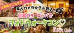 【東京都目黒の体験コン・アクティビティー】株式会社ハートカフェ主催 2018年6月22日