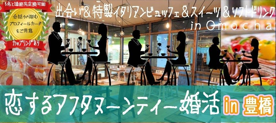 7/29(日)16:00~☆恋するアフタヌーンティー婚活☆おしゃれなイタリアンレストランで in 豊橋市