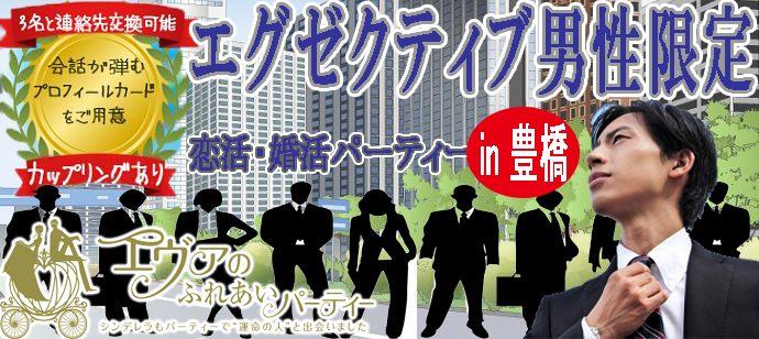 7/14(土)19:00~ エグゼクティブ男性限定婚活 in 豊橋市