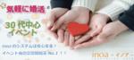 【山口県山口の婚活パーティー・お見合いパーティー】inoa主催 2018年6月30日