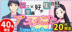 【愛知県栄の趣味コン】街コンkey主催 2018年7月8日