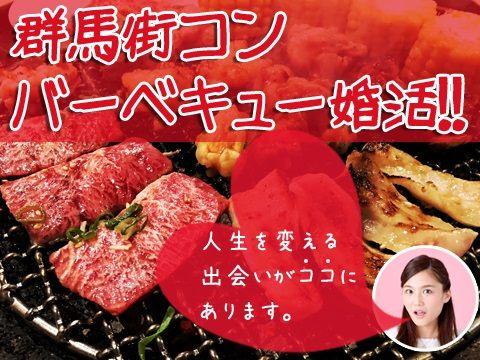 【20-36歳◆アウトドアBBQ】群馬県渋川市・群馬街コン(婚活BBQ18)