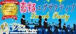 【静岡県沼津の婚活パーティー・お見合いパーティー】有限会社アイクル主催 2018年7月28日