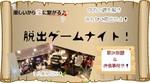 【東京都恵比寿の体験コン・アクティビティー】ルースト企画主催 2018年7月27日