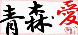 【青森県青森の恋活パーティー】ハピこい主催 2018年8月25日