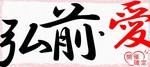 【青森県弘前の恋活パーティー】ハピこい主催 2018年8月26日