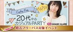 【長崎県長崎の婚活パーティー・お見合いパーティー】シャンクレール主催 2018年7月7日