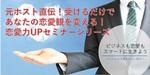 【東京都渋谷の自分磨き・セミナー】SmartMen'sCollege主催 2018年7月20日