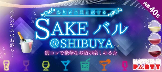 SAKEバル!【非日常的空間×こだわりドリンク】【男性20~35歳、女性20~35歳】in渋谷