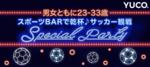 【大阪府心斎橋の趣味コン】Diverse(ユーコ)主催 2018年7月7日