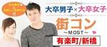 【東京都有楽町の恋活パーティー】MORE街コン実行委員会主催 2018年7月22日