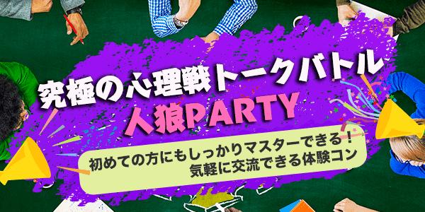 7月10日(火)大阪大人の人狼パーティー【究極の心理戦でトークバトル開催】