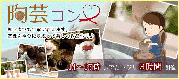 8月26日(日)陶芸コン ~たっぷり3時間開催~初心者大歓迎~