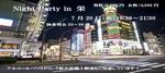 【愛知県栄の婚活パーティー・お見合いパーティー】lovrry主催 2018年7月20日
