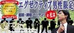 【長野県松本の婚活パーティー・お見合いパーティー】有限会社アイクル主催 2018年7月1日