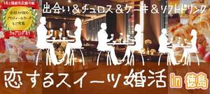 【徳島県徳島の婚活パーティー・お見合いパーティー】有限会社アイクル主催 2018年7月22日
