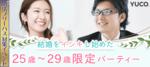 【東京都銀座の婚活パーティー・お見合いパーティー】Diverse(ユーコ)主催 2018年8月19日