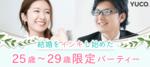 【東京都恵比寿の婚活パーティー・お見合いパーティー】Diverse(ユーコ)主催 2018年8月25日